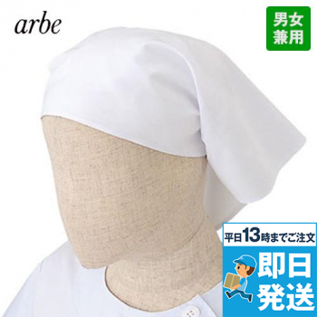 [アルベ]飲食 三角巾 ブロード TC
