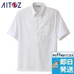 半袖ニットボタンダウンシャツ(男性用)