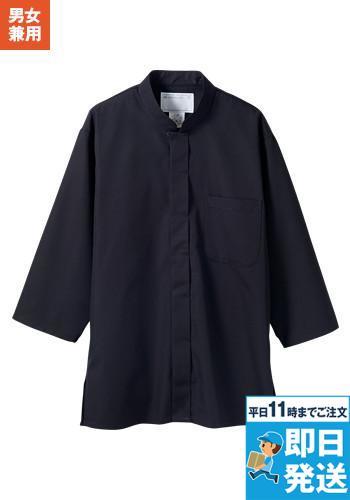 [住商モンブラン]飲食 調理七分袖シャツ