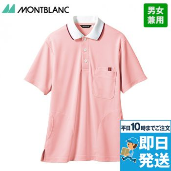 [住商モンブラン]介護 半袖ポロシャツ(