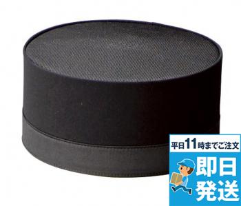 [アイトス]フォーマル トーク帽HS