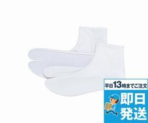 [アルベJA]飲食 着物 ストレッチ足袋
