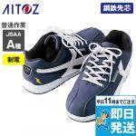 AZ-51622 アイトス/タルテックス 安全靴 スチール先芯