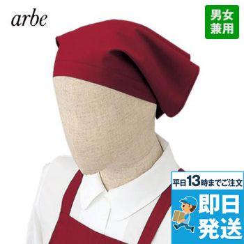 [アルベ]飲食 ひも付三角巾