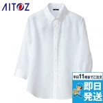 AZ-8057 アイトス 七分袖シャツ(女性用)