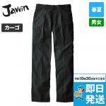55202 Jawin ワンタックカーゴパンツ