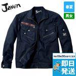 56000 自重堂JAWIN 長袖ジャンパー(新庄モデル)