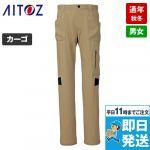 AZ-7844 アイトス/アジト ストレッチパンツ(男女兼用) ノータック 秋冬・通年