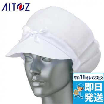 [アイトス]食品工場 作業帽子(女性用)