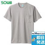 ドライTシャツ(ポケ付き) ポリ100%