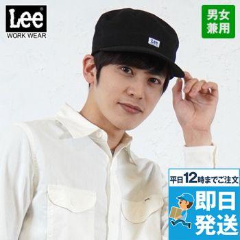 [Lee]飲食 ワークキャップ(男女兼用