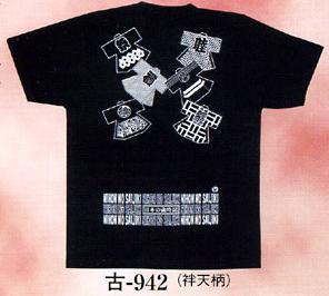 Tシャツ(袢天柄)