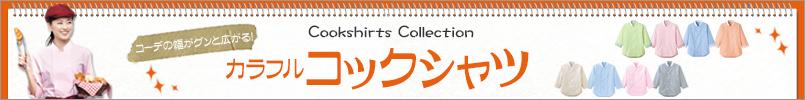 カラフルコックシャツ