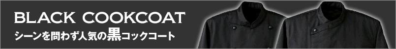 ブラック・黒のコックコート