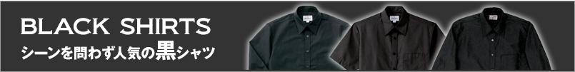ブラック・黒のシャツ
