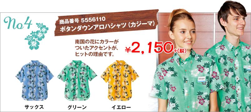 アロハシャツ4