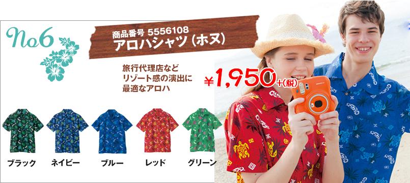 アロハシャツ6
