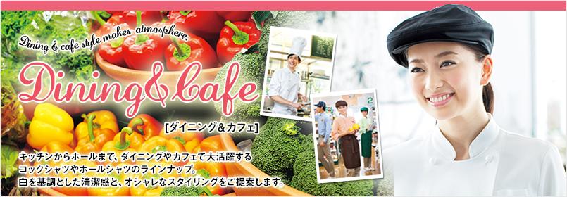 飲食店ユニフォームのダイニング&カフェ
