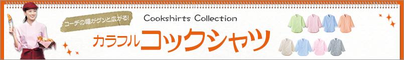 飲食店ユニフォームのカラフルコックシャツ