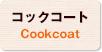 コックコート
