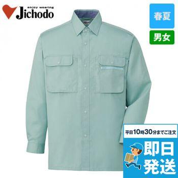 自重堂 44104 [春夏用]製品制電長袖シャツ(JIS T8118適合)