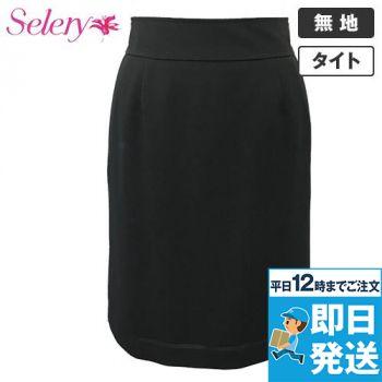S-15730 SELERY(セロリー) [春夏用]メリハリきれいスカート 無地