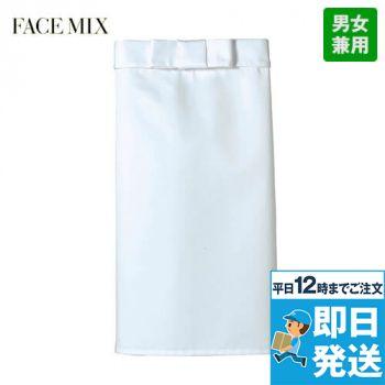 FK7135 FACEMIX 調理用ミドルエプロン