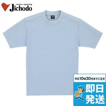 自重堂 47624 吸汗速乾半袖Tシャツ