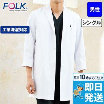 1523ES FOLK(フォーク) 診察衣シングル(男性用)