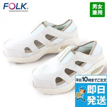 F-002 FOLK(フォーク) ナースフィット(男女兼用)