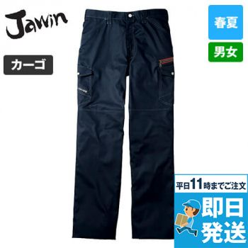自重堂Jawin 56002 [春夏用]ノータックカーゴパンツ(新庄モデル) 裾上げNG