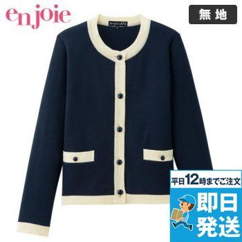 en joie(アンジョア) 81670 [秋冬用]優しい見た目できちんと感のあるニットジャケット 無地