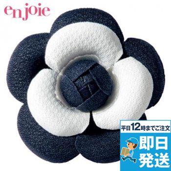 en joie(アンジョア) OP124 コサージュ