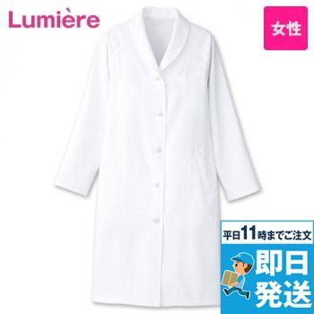 861312 アイトス/ルミエール ドクターコート(女性用) ショールカラー診察衣