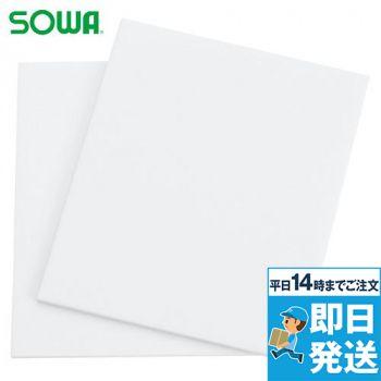 13001 桑和 ひざ用ニーパッド(2枚組)