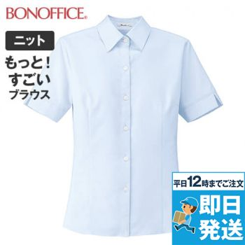 RB4551 BONMAX/リサール もっと!すごいブラウス 着用時のストレスを軽減する半袖ブラウス