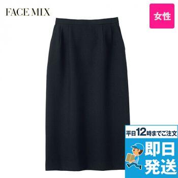 FS2010L FACEMIX ロングスカート(女性用)