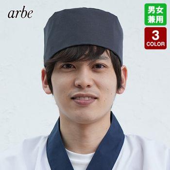 No.8023 チトセ(アルベ) 和帽子