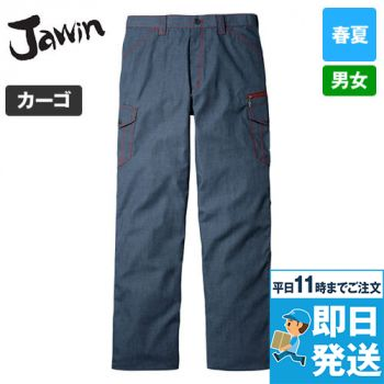 自重堂Jawin 56402 [春夏用]ノータックカーゴパンツ(新庄モデル)