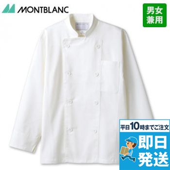 6-851 MONTBLANC 長袖コックコート(男女兼用)