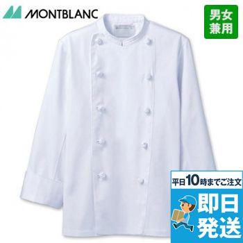 [住商モンブラン]飲食 長袖コックコート
