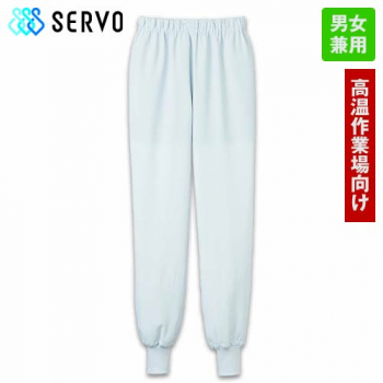 CD-653 Servo(サーヴォ) クールフリーデ ホッピングパンツ(男女兼用)