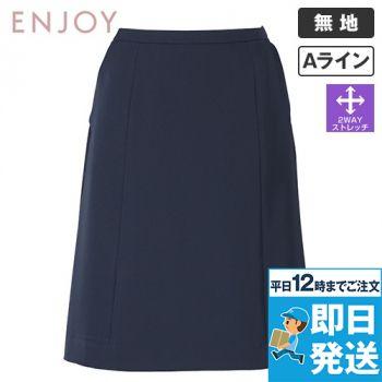 EAS638 enjoy [通年]空気のように軽く、どんな時も動きやすいAラインスカート 無地