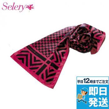 S-98279 SELERY(セロリー) スカーフ