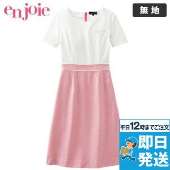 en joie(アンジョア) 66520 [春夏用]優しいカーブが描く好印象なおもてなしワンピース(女性用) 無地×ツイード
