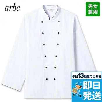 AS-8222 チトセ(アルベ) コックコート/長袖(男女兼用)
