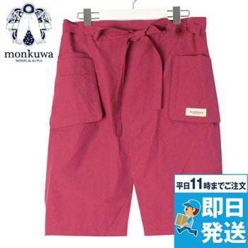 MK36125 monkuwa(モンクワ) ギャルソンエプロン(女性用)