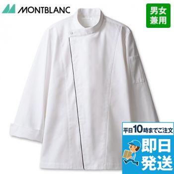 6-1051 MONTBLANC 長袖/コックコート(男女兼用)