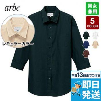 EP-8355 チトセ(アルベ) シャツ/七分袖(男女兼用)