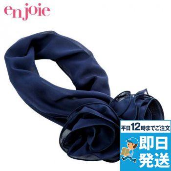 en joie(アンジョア) OP154 en joie(アンジョア)上品な大人テイストのネイビースカーフ